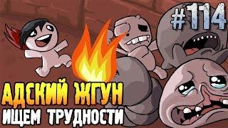 The Binding of Isaac: Rebirth Прохождение ► АДСКИЙ ЖГУН ◄ #114