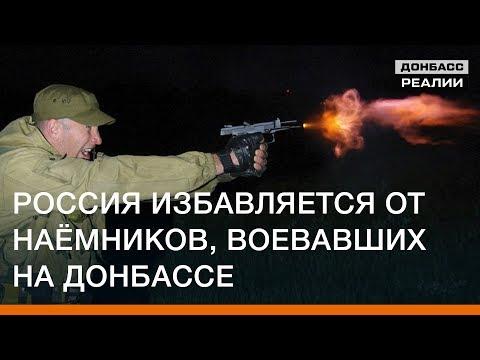 Россия избавляется от наёмников, воевавших на Донбассе | Донбасc Реалии