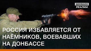 Россия избавляется от наёмников, воевавших на Донбассе   Донбасc Реалии