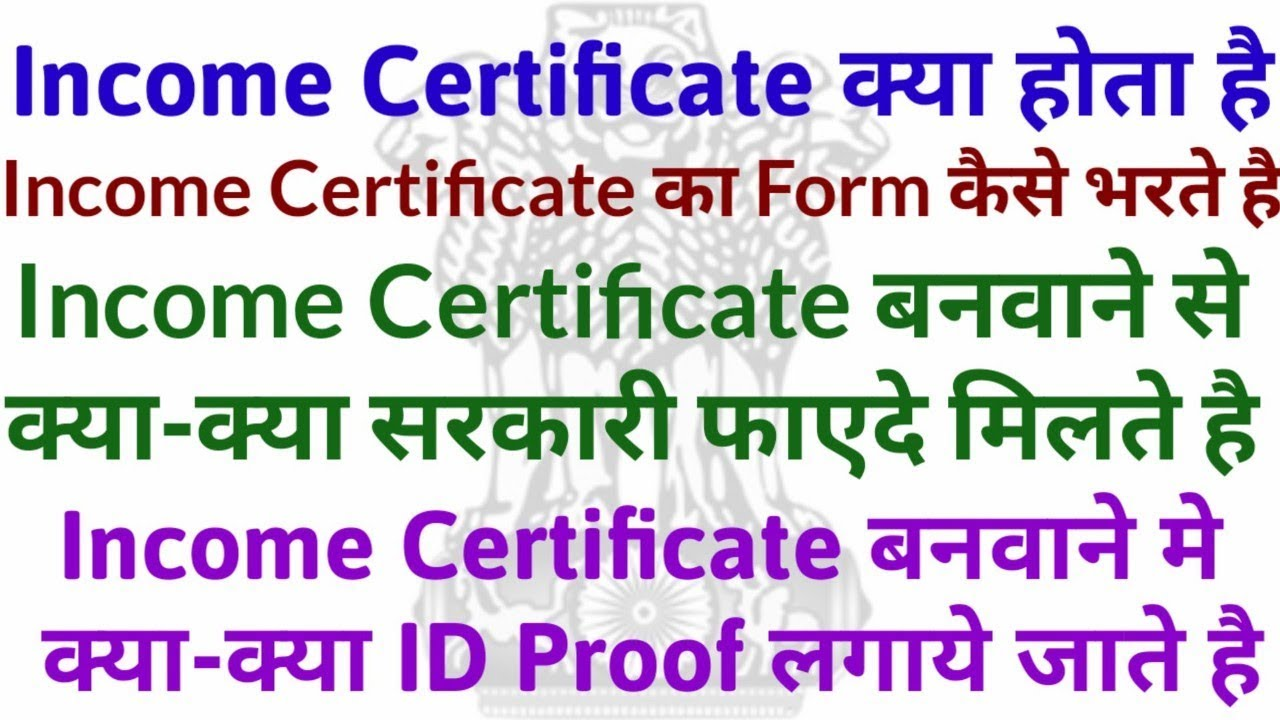 How to Fill Income Certificate Form | Learn to hindi |