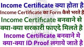 Offline income certificate