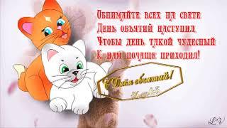 С Днем объятий!!! Супер поздравление))))