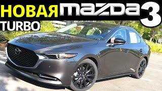 Тест-Драйв Mazda 3 2021: Турбо и AWD.  Полный обзор Мазда 3
