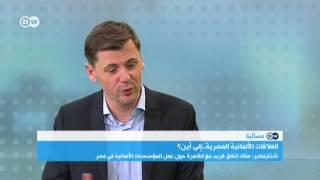 مسائية DW: تعزيز العلاقات الثنائية بين مصر وألمانيا- إلى أي مستوى؟
