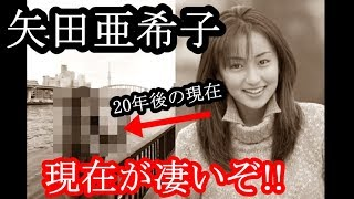 女優の矢田亜希子さんが7月21日、18歳当時と現在の姿を比べた20年間のビ...