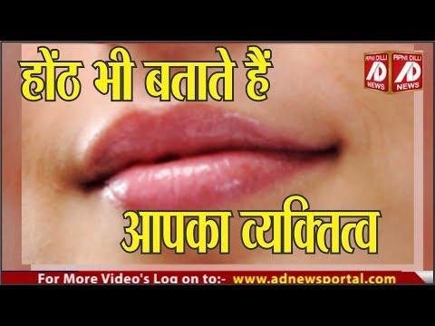 होंठ भी बताते हैं आपका व्यक्तित्व