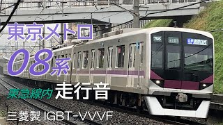 メトロ08系 田園都市線内走行音 鷺沼→渋谷