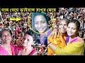 এবার পুরোবিশ্বে গান গেয়ে ভাইরাল রাণু মন্ডলের মেয়ে !! Viral Ranu Mandal Daughter Song