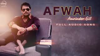 AFWAH SONG/ AMRINDER GILL😘