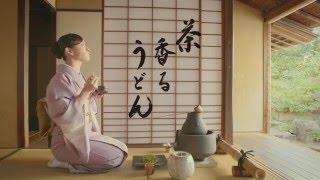大人気の『讃岐 茶(ちゃ)うどん』 香り高い「高瀬茶」を練りこみ、石丸...