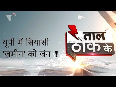 Taal Thok Ke: Why was Priyanka Gandhi Vadra stopped on way to Sonbhadra? Watch special debate