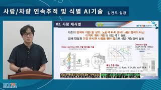 사람/차량 연속 추적 및 식별 AI 기술_김건우 실장