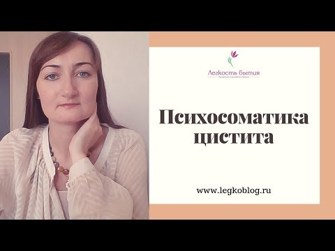 Цистит психосоматика | Блог психолога Яны Мининой