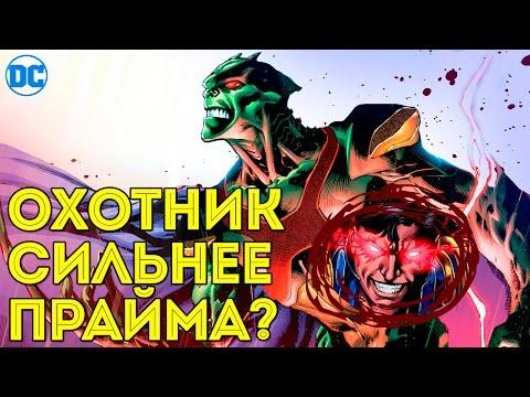 Марсианский Охотник СИЛЬНЕЕ Супербоя ПРАЙМА? DC comics.