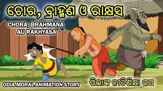 Chora brahmana au rakhyasa ଚୋର ବ୍ରାହ୍ମଣ ଓ ରାକ୍ଷସ Odia animation story