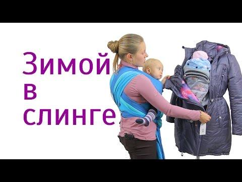 Как одевать ребенка под слингокуртку