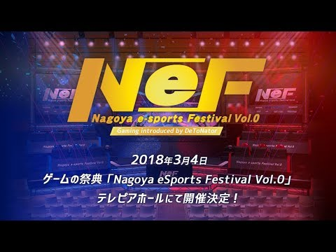Nagoya e-Sports Festival  vol.0 ~Gaming introduced by DeToNator~