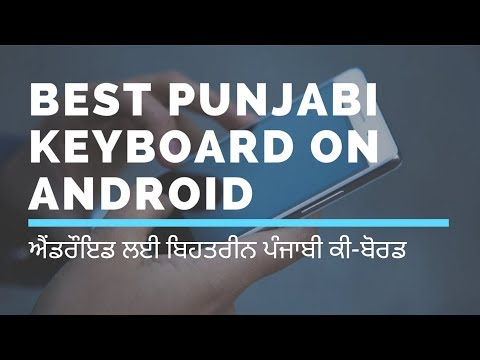 How To Download Best Punjabi Keyboard On Android