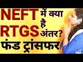 NEFT vs RTGS fund transfer - Difference in Process & Timing & Charges - Bank Banking tips - in Hindi