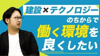 【JAPAN CON-TECH FUND】建設業界にITの風を吹き入れる!|スタートアップ投資TV