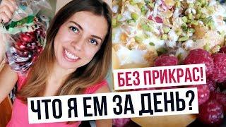 Что я действительно ем за день? Дневник / влог питания!