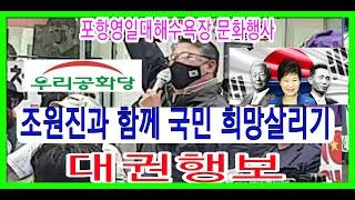 우리공화당 대권행보 포항첫출발-영일대해수욕장 문화행사