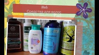 видео Отзыв о кондиционере для волос и витаминах с iherb