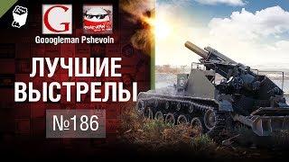 Лучшие выстрелы №186 - от Gooogleman и Pshevoin [World of Tanks]