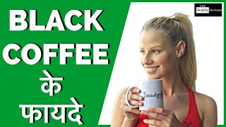 Green Tea VS Black Coffee for Weight loss and Fat loss