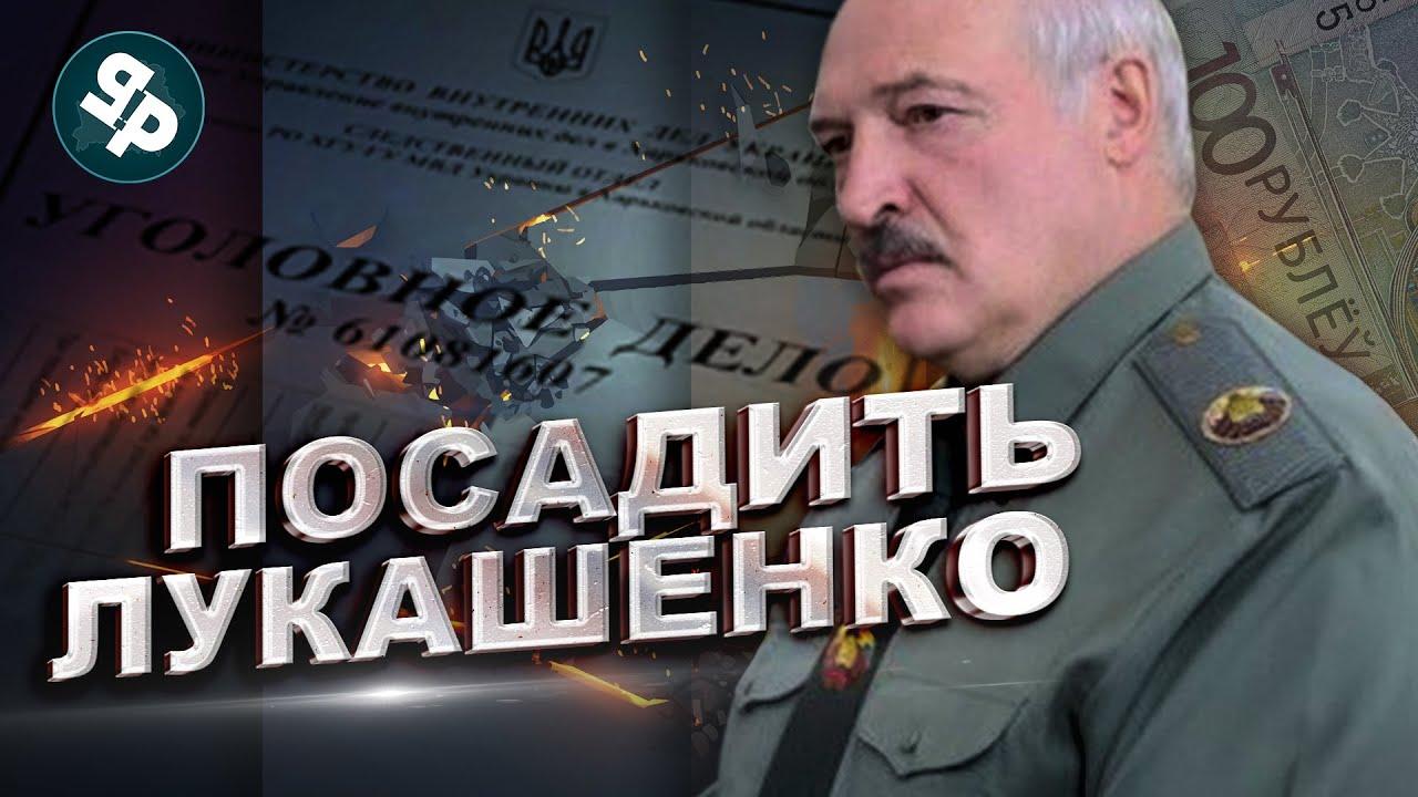 Судьба Лукашенко решена окончательно / Реальная Беларусь