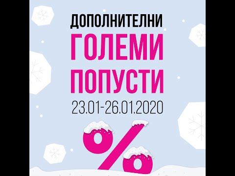 Sara Fashion   Дополнителни Големи Попусти - 23.01 - 26.01.2020