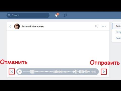 Как прослушать голосовое сообщение VK перед отправкой на телефоне