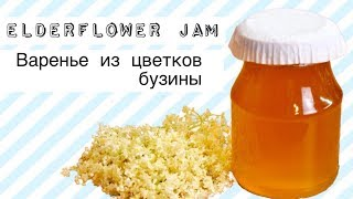Варенье из цветков чёрной бузины / Black elderflowers jam ♡ English subtitles