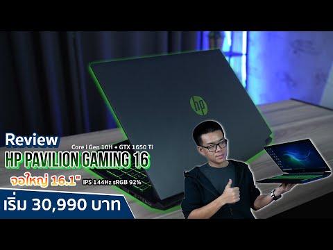 Review – HP Pavilion Gaming 16 จอ 16.1″ IPS 144Hz sRGB 92% สเปก Core i 10H + GTX 1650Ti เริ่ม 30,990