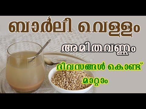 ബാര്ലി വെള്ളം,ദിവസങ്ങള് കൊണ്ട് അമിതവണ്ണം മാറ്റാം/Malayalam Health TIps