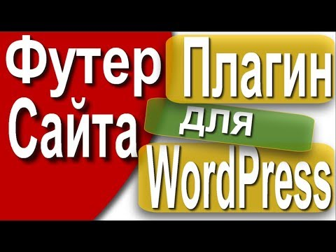 Футер Сайта | Плагин BNS Add Widget для WordPress