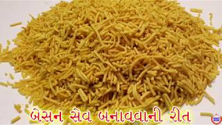 ઘરે બેસન ની સેવ બનાવવાની રીત|| Besan Sev Recipe In Gujarati||Gujarati Kitchen