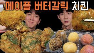 광희나는치킨 메이플버터갈릭 리뷰 먹방 BBQ MAPLE…