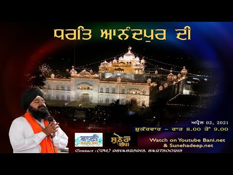 Live-Now-Bhai-Jagpreet-Singh-Ji-02-April-2021
