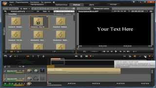Pinnacle Studio 16,17. Урок 1.Инструкция пользователя видео редактора.