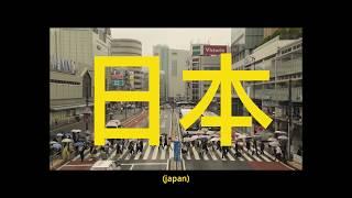 日本 (japan)
