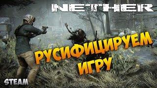 как сделать русский язык в играх steam