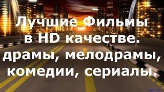 Лучшие российские сериалы, фильмы, комедии в HD от Favorite Films.