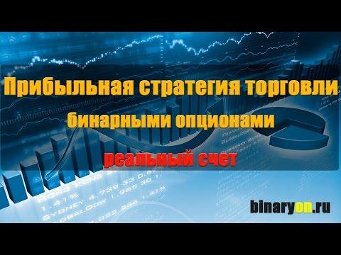 ПРИБЫЛЬНАЯ СТРАТЕГИЯ ТОРГОВЛИ ДЛЯ БИНАРНЫХ ОПЦИОНОВ | прибыльная торговля на бинарных опционах