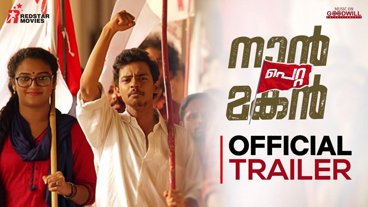 Naan Petta Makan Official Trailer | Saji S Palamel | Sreenivasan | Minon | RedStar Movies