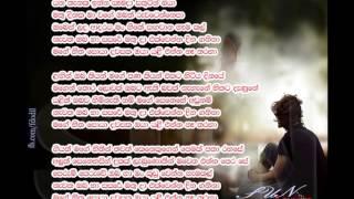Yana thanaka inna samada lyrics - Mihindu Ariyaratne ft Raj Thillaiyampalam
