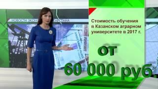 Новости экономики - вузы сокращают бюджетные места, цены на бензин  - 05.07.2017