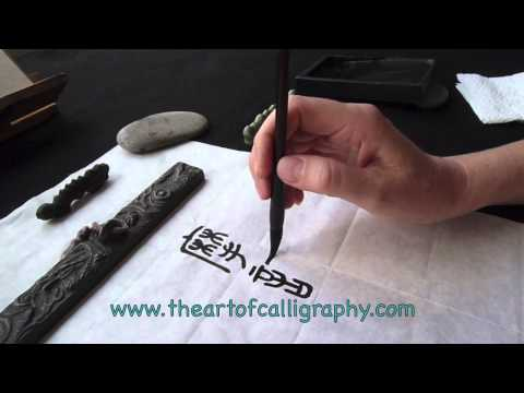 Japanese Calligraphy- How to Brush the KA Kanji in Seal Script