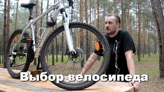Как выбрать бюджетный велосипед.(, 2016-06-22T15:20:05.000Z)