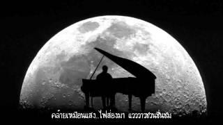 น้ำตาแสงไต้ Piano Karaoke by ตองพี